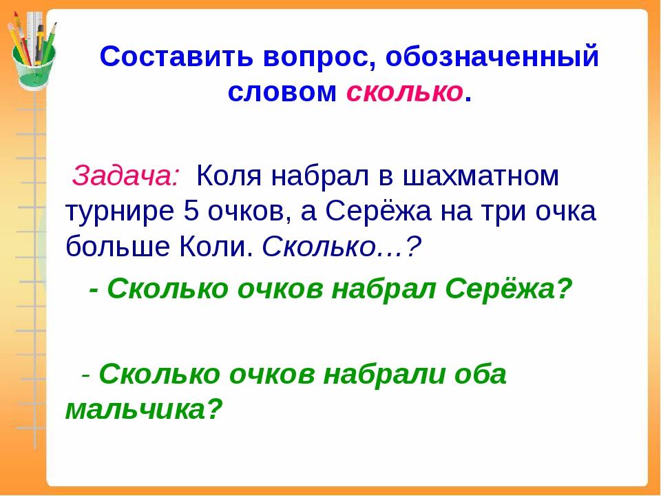 Задача: Коля набрал в шахматном турнире 5 очков, а Серёжа на три очка больше...