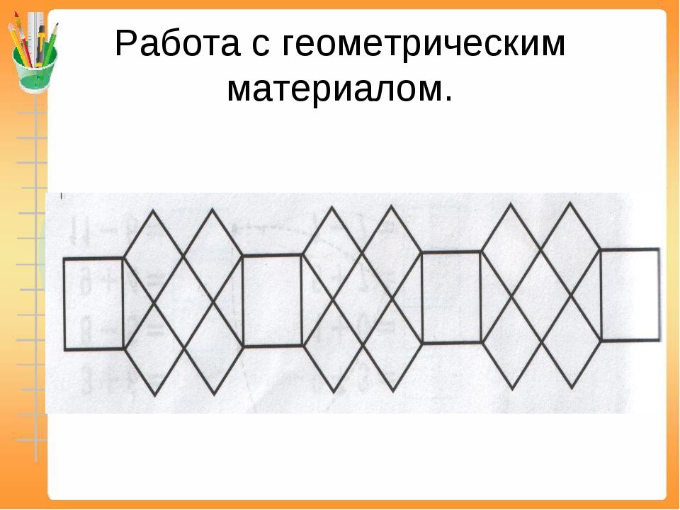 Работа с геометрическим материалом.