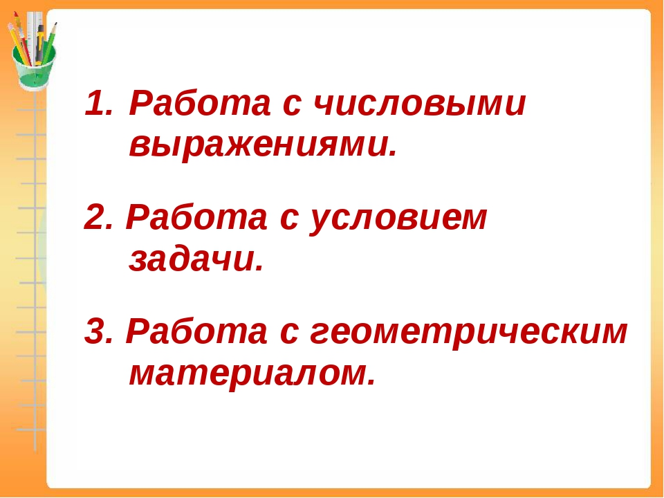 Работа с числовыми выражениями. 2. Работа с условием задачи. 3. Работа с гео...