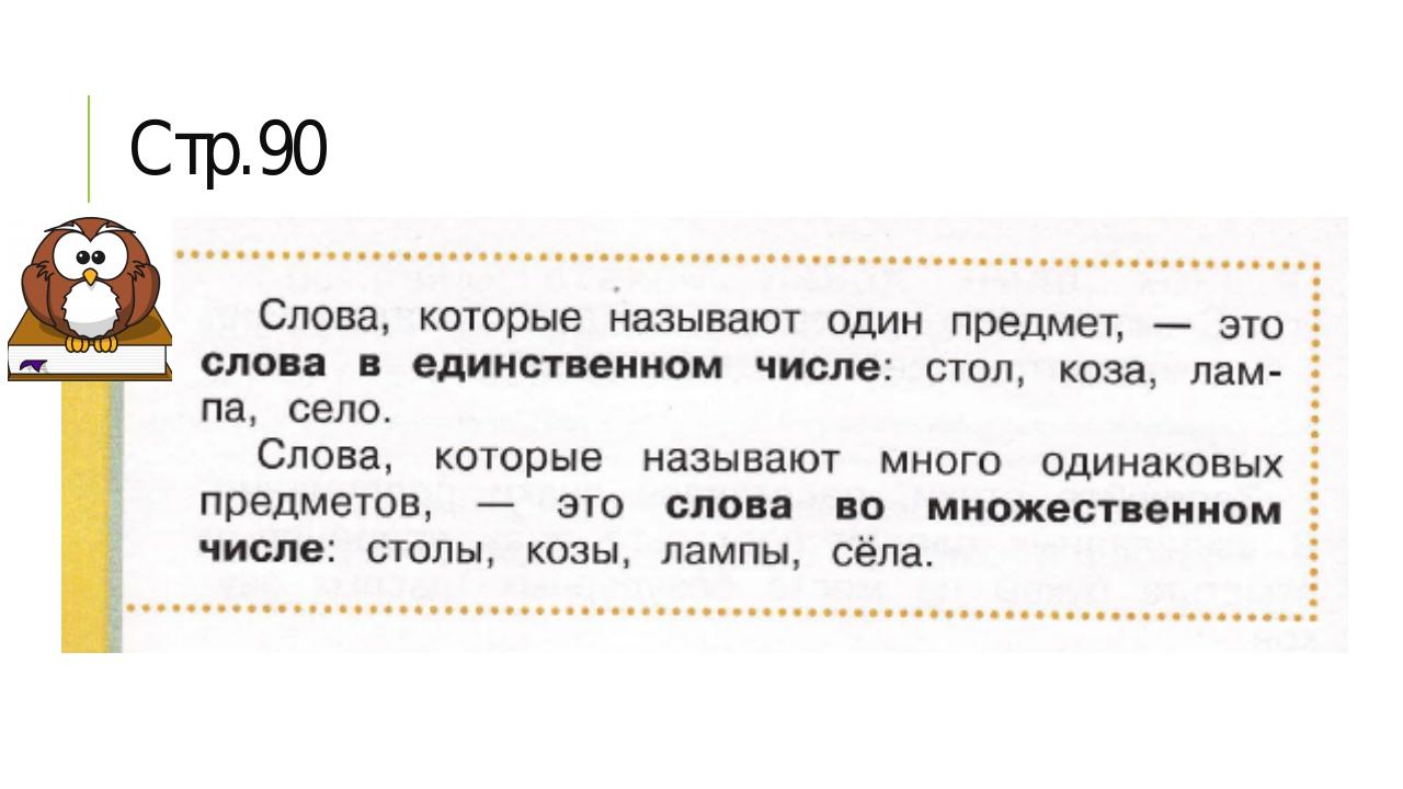 Стр.90