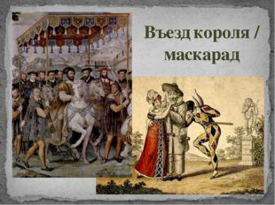 Въезд короля / маскарад