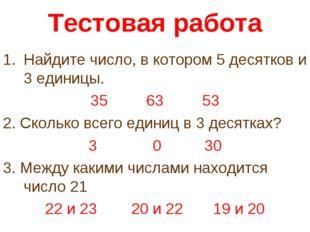 Тестовая работа Найдите число, в котором 5 десятков и 3 единицы. 35 63 53 2.