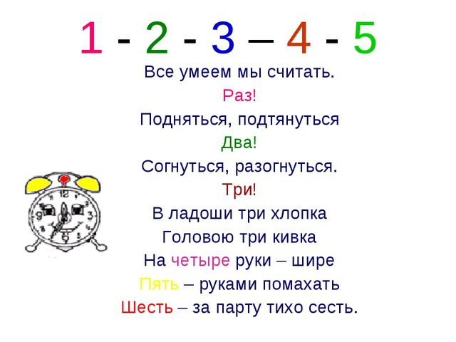 1 - 2 - 3 – 4 - 5 Все умеем мы считать. Раз! Подняться, подтянуться Два! Согн...