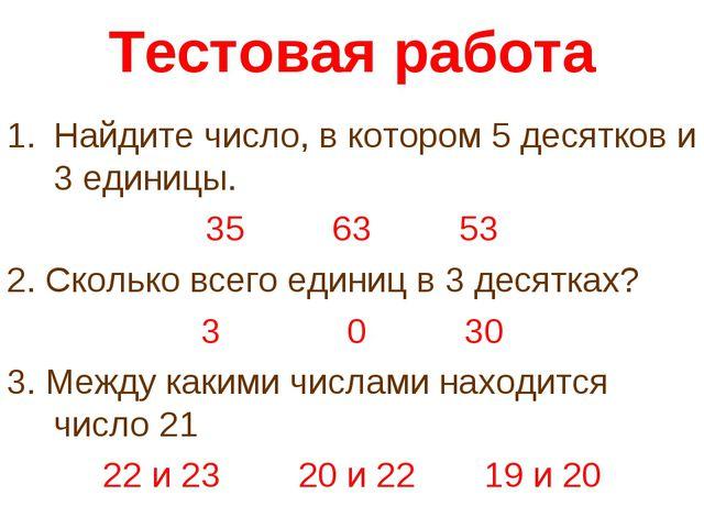 Тестовая работа Найдите число, в котором 5 десятков и 3 единицы. 35 63 53 2....