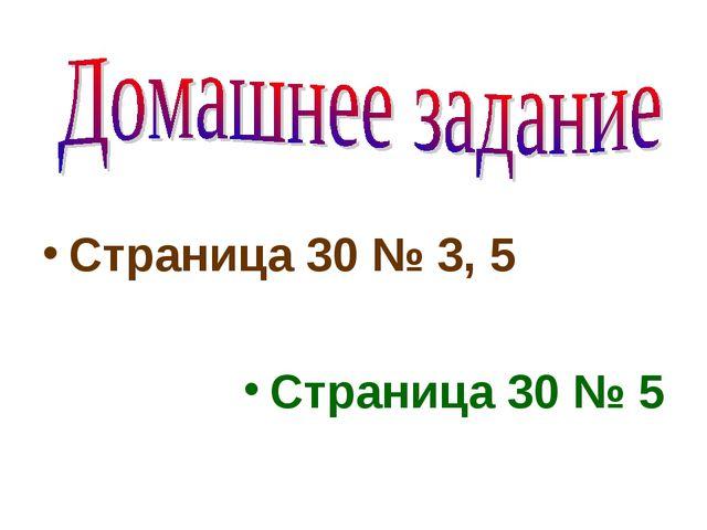 Страница 30 № 3, 5 Страница 30 № 5