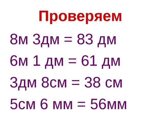 Проверяем 8м 3дм = 83 дм 6м 1 дм = 61 дм 3дм 8см = 38 см 5см 6 мм = 56мм