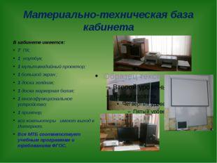 Материально-техническая база кабинета В кабинете имеется: 7 ПК; 1 ноутбук; 1