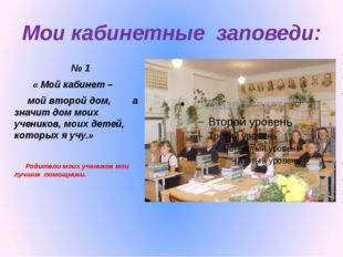 Мои кабинетные заповеди: № 1 « Мой кабинет – мой второй дом, а значит дом мои