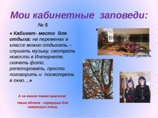 Мои кабинетные заповеди: № 5 « Кабинет- место для отдыха: на переменах в клас
