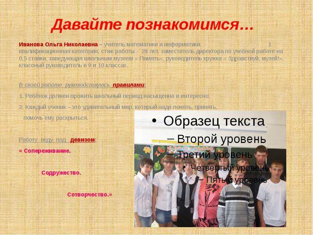 Давайте познакомимся… Иванова Ольга Николаевна – учитель математики и информа...