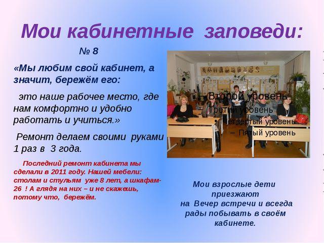 Мои кабинетные заповеди: № 8 «Мы любим свой кабинет, а значит, бережём его: э...