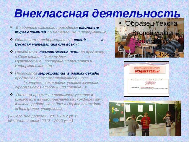 Внеклассная деятельность В кабинете ежегодно проводятся школьные туры олимпиа...