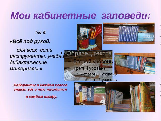 Мои кабинетные заповеди: № 4 «Всё под рукой: для всех есть инструменты, учебн...