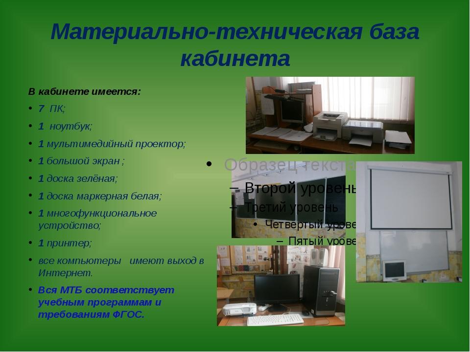 Материально-техническая база кабинета В кабинете имеется: 7 ПК; 1 ноутбук; 1...