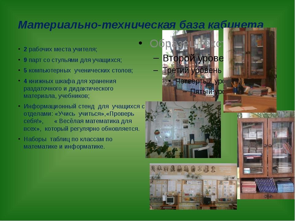 Материально-техническая база кабинета 2 рабочих места учителя; 9 парт со стул...