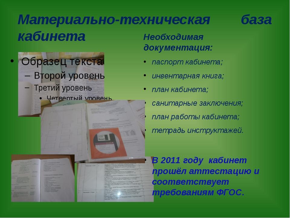 Материально-техническая база кабинета Необходимая документация: паспорт кабин...