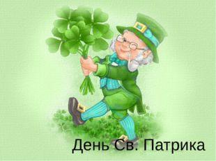День Св. Патрика