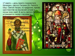 17 марта — день памяти покровителя Ирландии, святого Патрика (St. Patrick's D