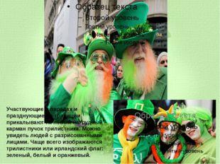 Участвующие в парадах и празднующие по традиции прикалывают на левый нагрудны