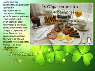 Часто завтрак дополняется жареными грибами и картофельными оладьями. И конечн