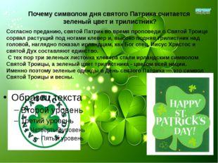 Почему символом дня святого Патрика считается зеленый цвет и трилистник? Согл
