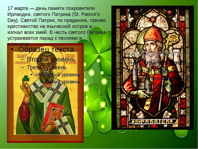 17 марта — день памяти покровителя Ирландии, святого Патрика (St. Patrick's D...