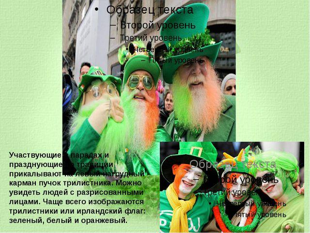 Участвующие в парадах и празднующие по традиции прикалывают на левый нагрудны...