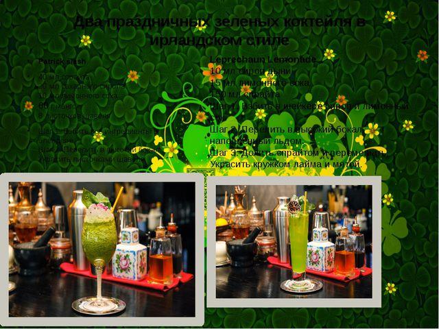 Два праздничных зеленых коктейля в ирландском стиле Patrick slash 40 мл спрай...