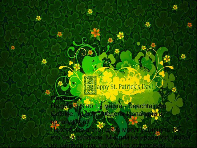 """Советы Неделя с 8 по 17 марта - Seachtain na Gaeilge, то есть """"неделя Ирланди..."""
