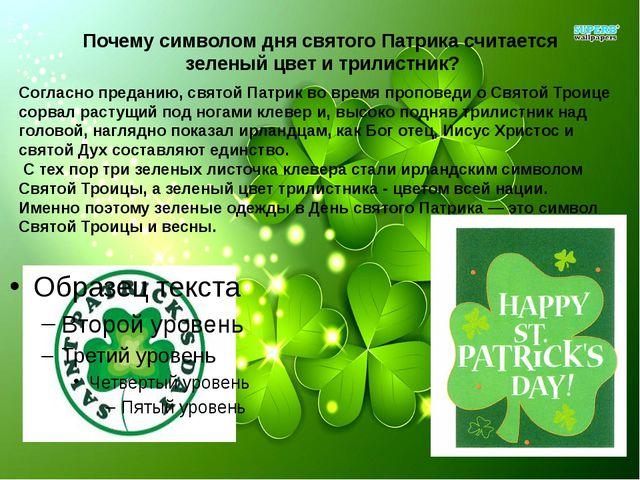 Почему символом дня святого Патрика считается зеленый цвет и трилистник? Согл...