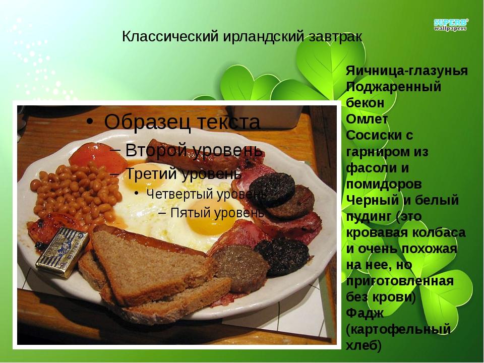 Классический ирландский завтрак Яичница-глазунья Поджаренный бекон Омлет Соси...