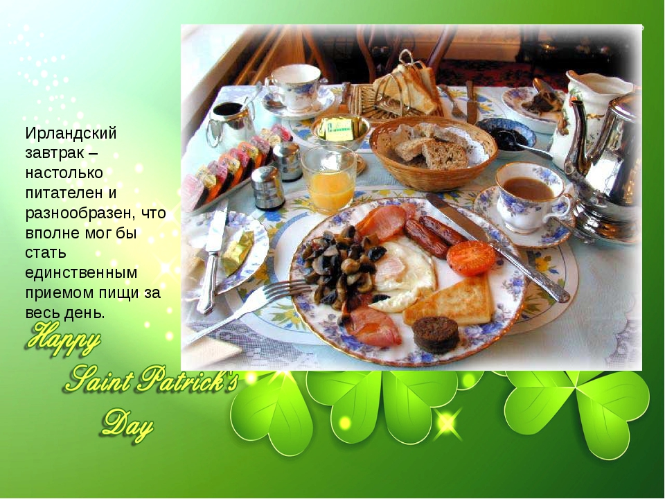 Ирландский завтрак – настолько питателен и разнообразен, что вполне мог бы ст...