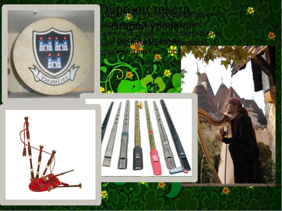 В пабах присутствующие играют на традиционных инструментах: оловянной дудке,...