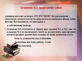 Сочинение 15.3. представляет собой развернутый ответ на вопрос ЧТО ЭТО ТАКОЕ?