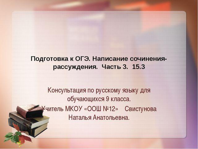 Подготовка к ОГЭ. Написание сочинения-рассуждения. Часть 3. 15.3 Консультация...