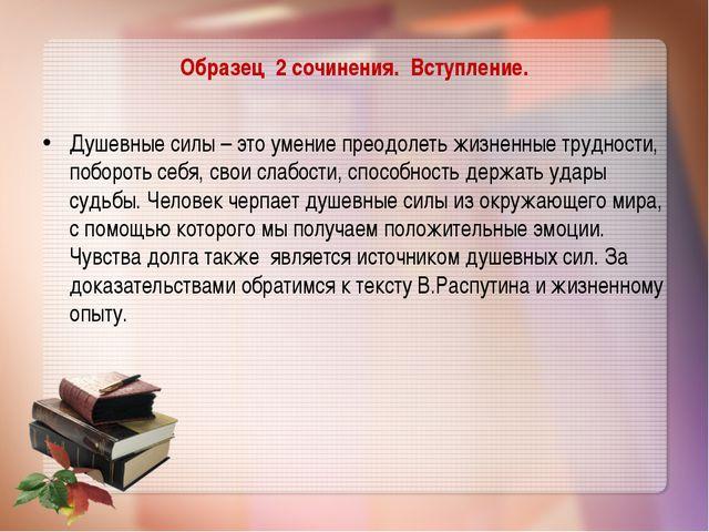 Образец 2 сочинения. Вступление. Душевные силы – это умение преодолеть жизнен...