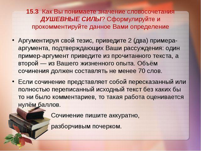 15.3 Как Вы понимаете значение словосочетания ДУШЕВНЫЕ СИЛЫ? Сформулируйте и...