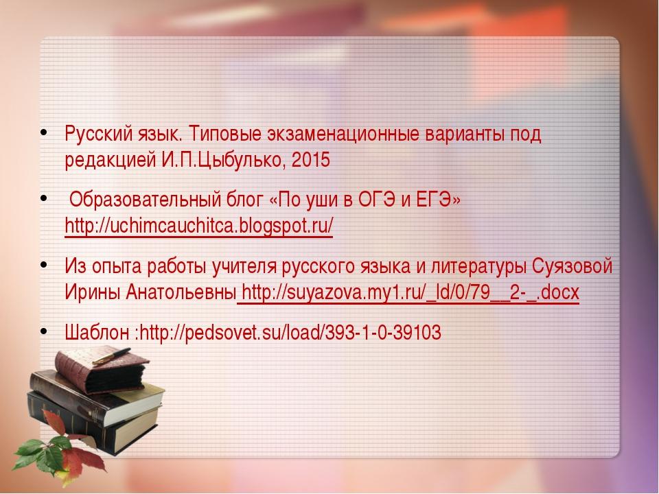 Русский язык. Типовые экзаменационные варианты под редакцией И.П.Цыбулько, 2...