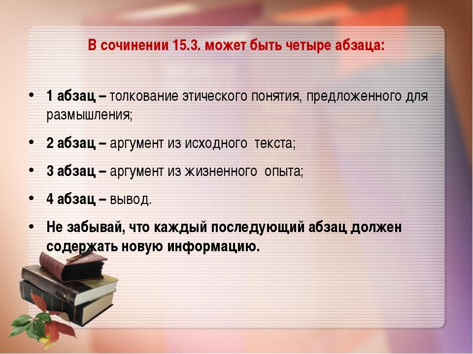 В сочинении 15.3. может быть четыре абзаца: 1 абзац – толкование этического п...