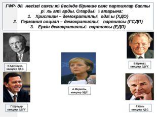 ГФР- дің негізгі саяси жүйесінде бірнеше саяс партиялар басты рөль атқарды. О