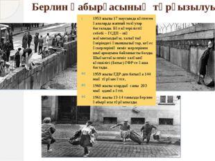 Берлин қабырғасының тұрғызылуы 1953 жылы 17 маусымда көптеген қалаларда жаппа