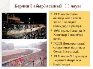 Берлин қабырғасының құлауы 1989 жылы қазан айында жаңа саяси және қоғамдық ұй