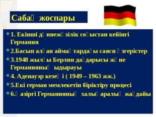 Сабақ жоспары 1. Екінші дүниежүзілік соғыстан кейінгі Германия 2.Басып алған