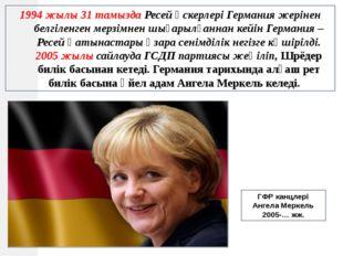 1994 жылы 31 тамызда Ресей әскерлері Германия жерінен белгіленген мерзімнен ш
