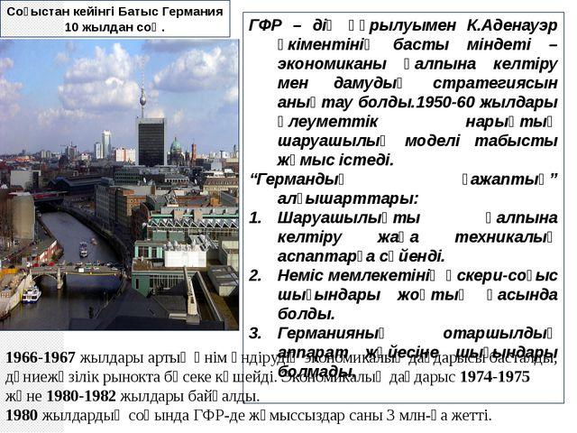 ГФР – дің құрылуымен К.Аденауэр үкіментінің басты міндеті – экономиканы қалпы...