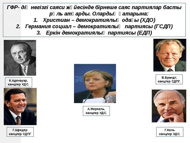 ГФР- дің негізгі саяси жүйесінде бірнеше саяс партиялар басты рөль атқарды. О...