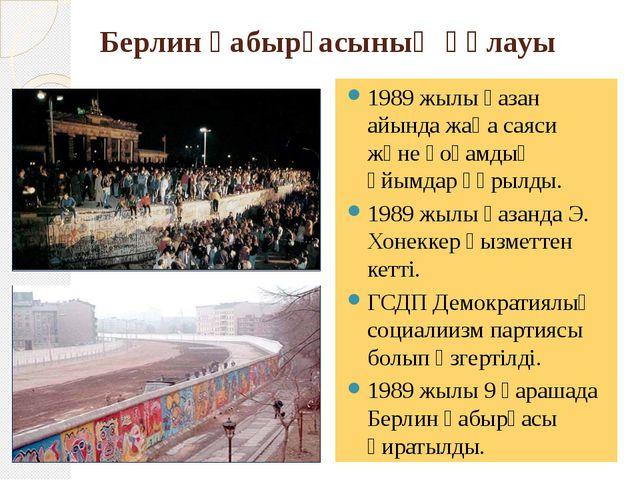 Берлин қабырғасының құлауы 1989 жылы қазан айында жаңа саяси және қоғамдық ұй...