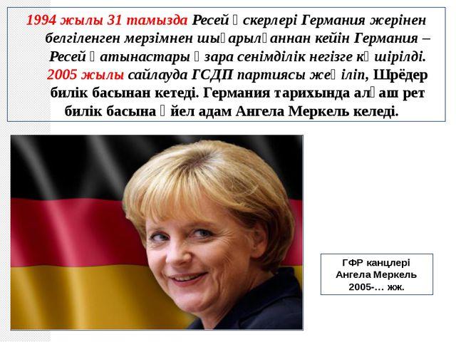 1994 жылы 31 тамызда Ресей әскерлері Германия жерінен белгіленген мерзімнен ш...