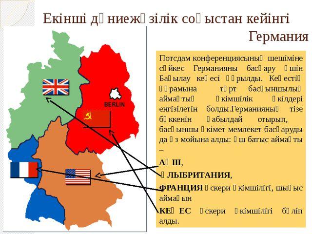 Екінші дүниежүзілік соғыстан кейінгі Германия Потсдам конференциясының шешімі...