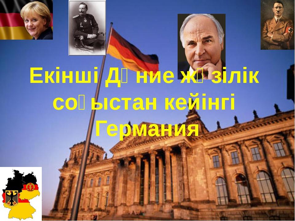 Екінші Дүние жүзілік соғыстан кейінгі Германия